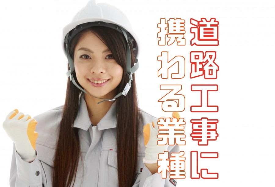 道路工事に携わる業種