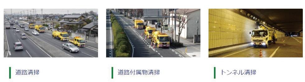 道路清掃車の写真