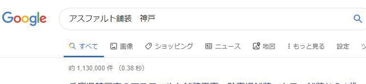 検索窓「アスファルト舗装 神戸」