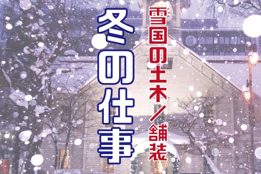 雪国の土木/舗装。冬の仕事