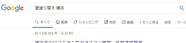 検索窓「壁塗り替え 横浜」
