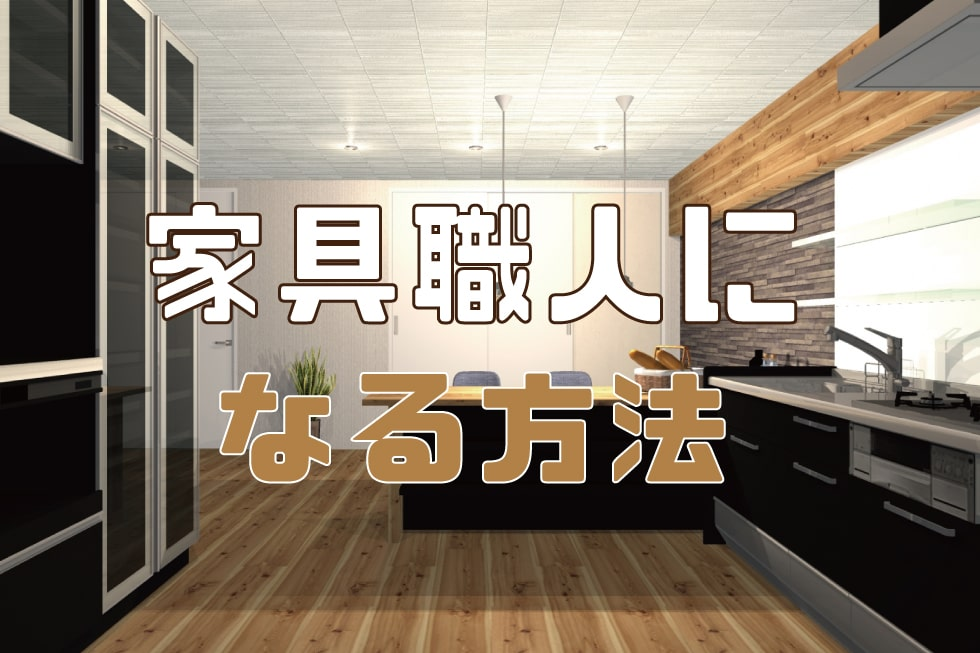 家具職人になる方法