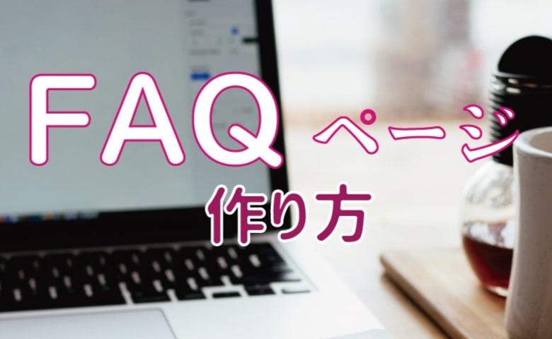 FAQページ。作り方