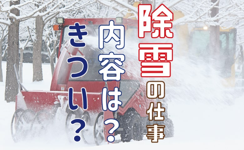 除雪の仕事。内容は?きつい?