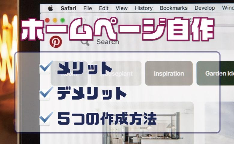 ホームページ自作、メリット・デメリット・5つの自作方法