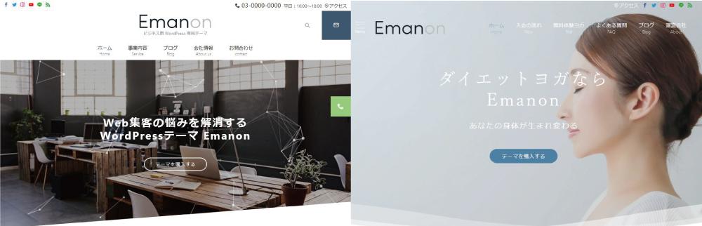 エマノンpremiumのデザイン2種類比較