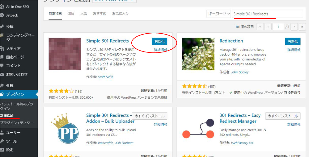 Simple 301 Redirectsのインストール