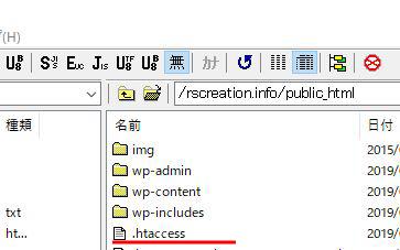 FFFTPで.htaccessを示した画像