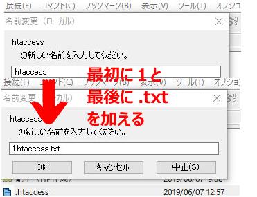 htaccessの拡張子を変える方法