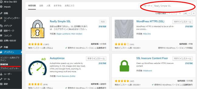 WordpressのプラグインでReally Simple SSLを探す