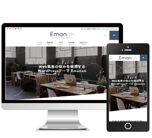 ワードプレステーマ「Emanon premium」のサンプル画像