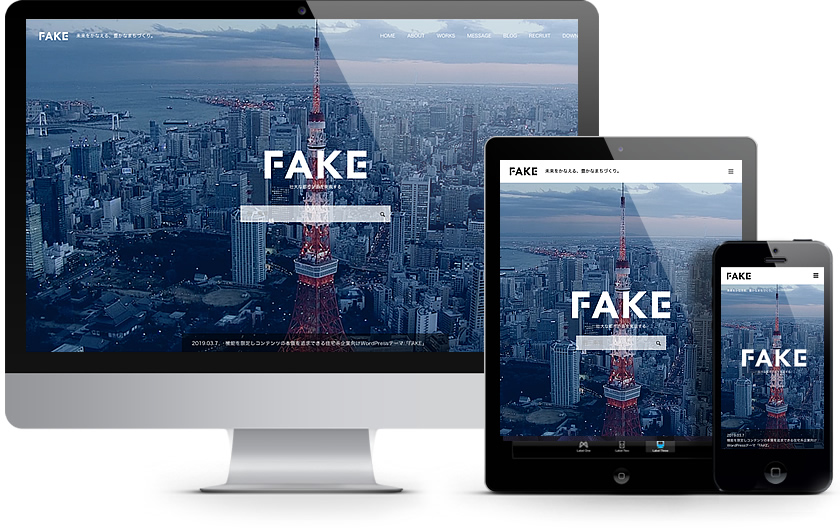 Wordpressテーマ「FAKE」
