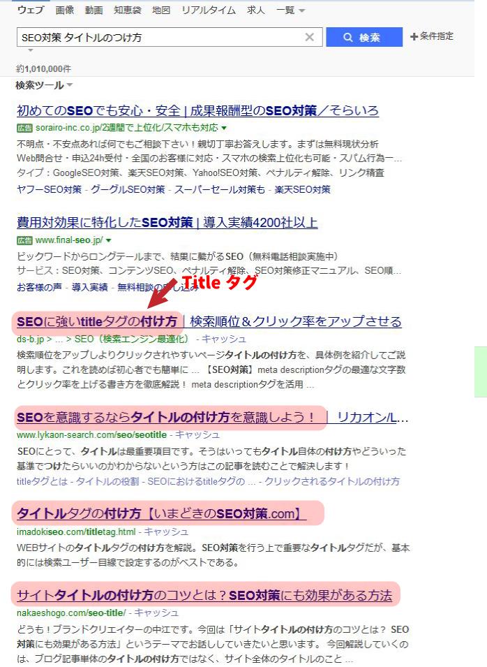 「SEO対策 タイトルのつけ方」で検索した結果のタイトル部分を示したキャプチャ画像