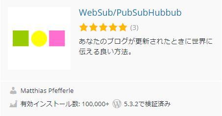 WebSub/PubSubHubbub