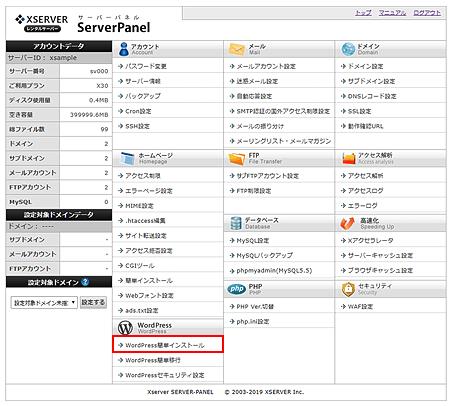 Xサーバー管理画面内の「Wordpress簡単インストール」ボタン