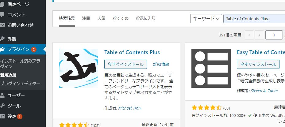 Table of Contents Plusのインストール画面