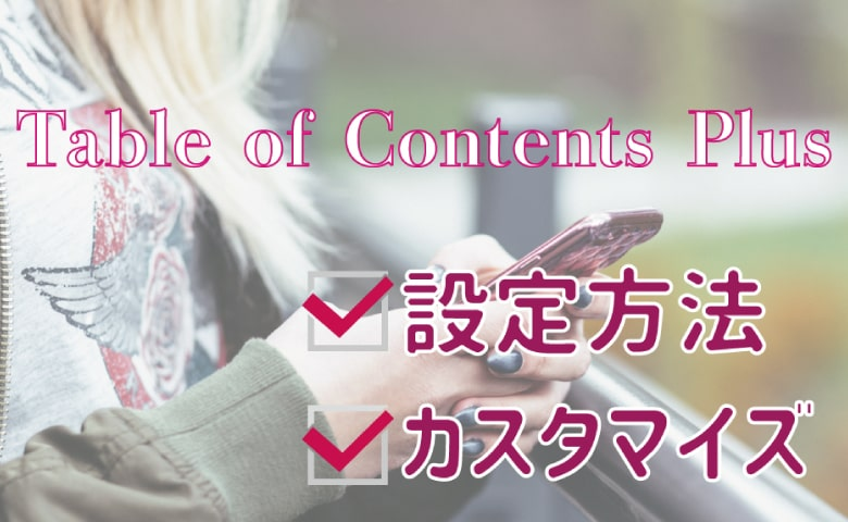 Table of Contents Plus・設定方法・カスタマイズ