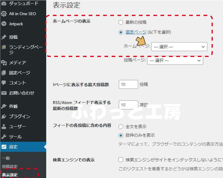 ワードプレス管理画面「ホームページの表示」