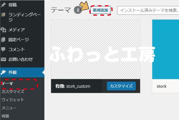 ワードプレス管理画面、「テーマ」→「新規追加」