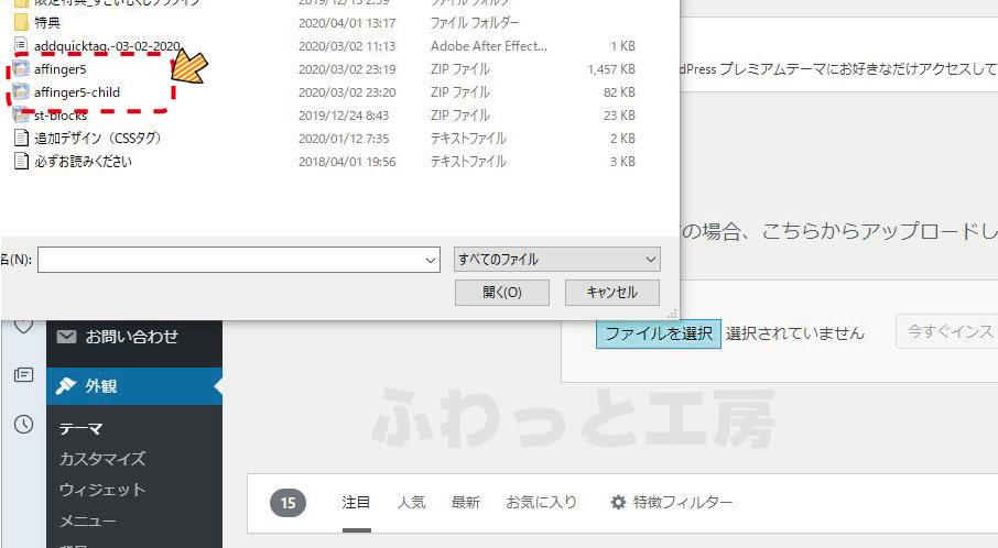 ワードプレス管理画面「テーマのアップロード」