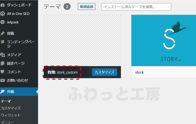 ワードプレス管理画面「子テーマ」