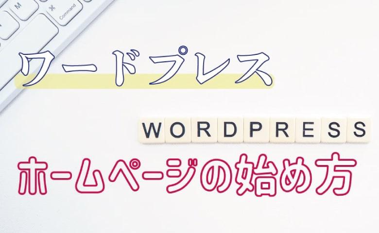 ワードプレス、ホームページの始め方