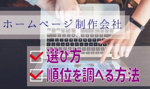ホームページ制作会社。選び方・順位を調べる方法