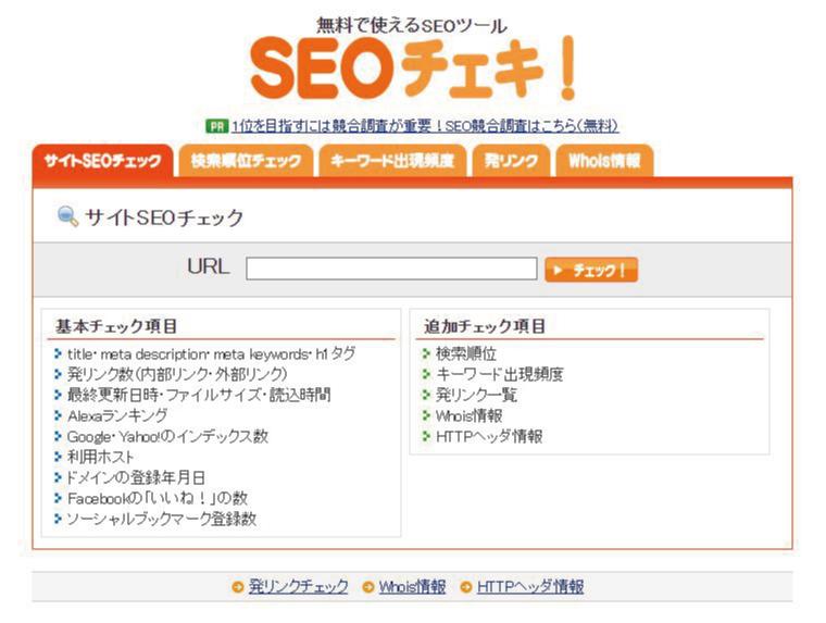 seoチェキのトップページのキャプチャ画像