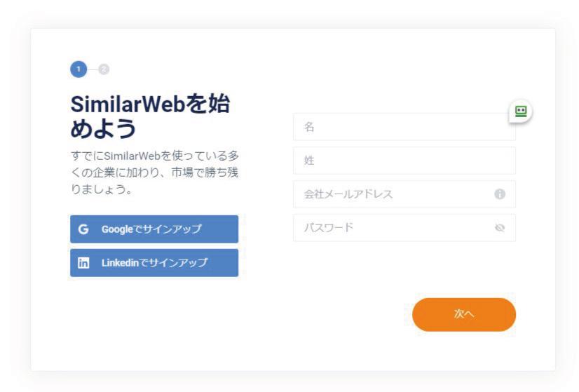 SimilarWebサインアップページのキャプチャ画像