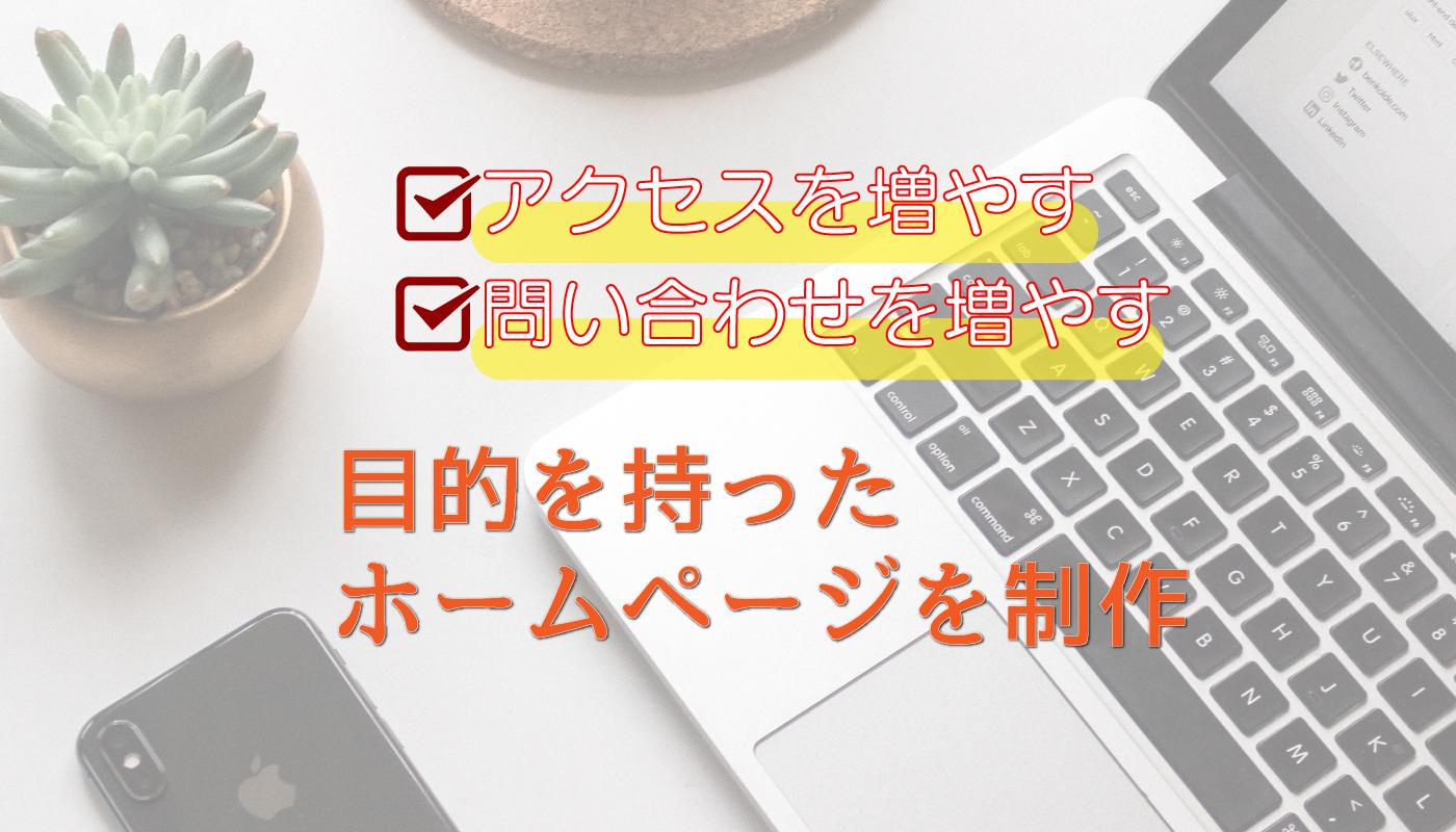 アクセスを増やす・問い合わせを増やす。目的を持ったホームページを制作