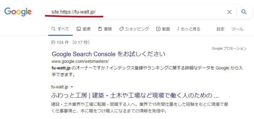 site:https://fu-watt.jp/で検索した結果のキャプチャ画像