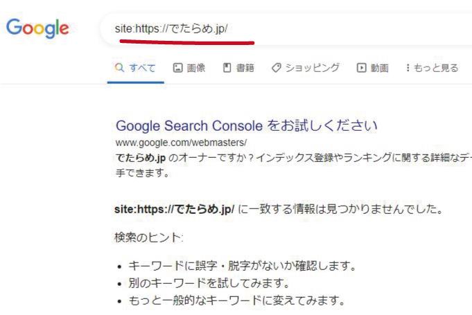 site:https://でたらめ.jp/で検索した結果のキャプチャ画像