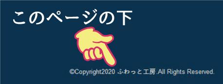 「このページの下」copyrightの部分