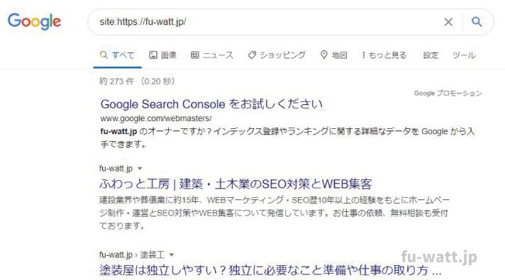 Google検索で「site:」を用いて検索した結果