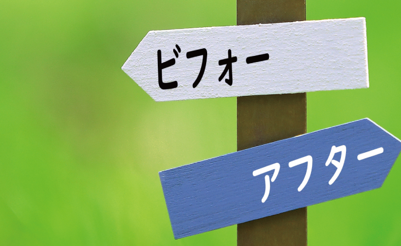 ビフォー・アフター(矢印看板)