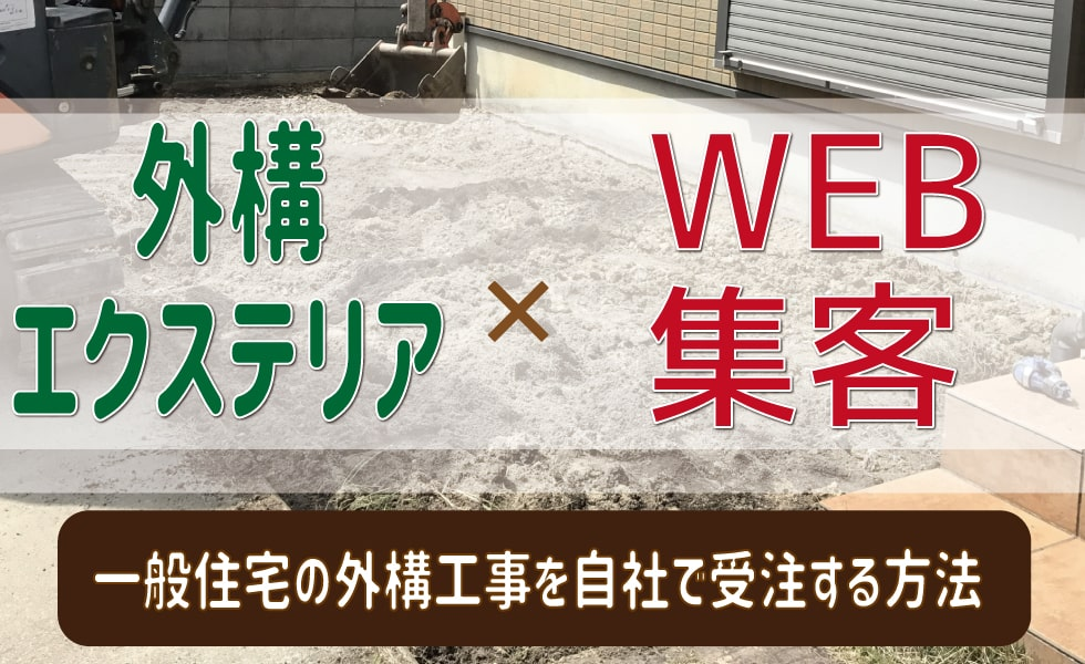 外構・エクステリア×WEB集客。一般住宅の外構工事を自社で受注する方法