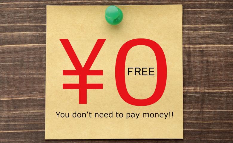0円(FREE)