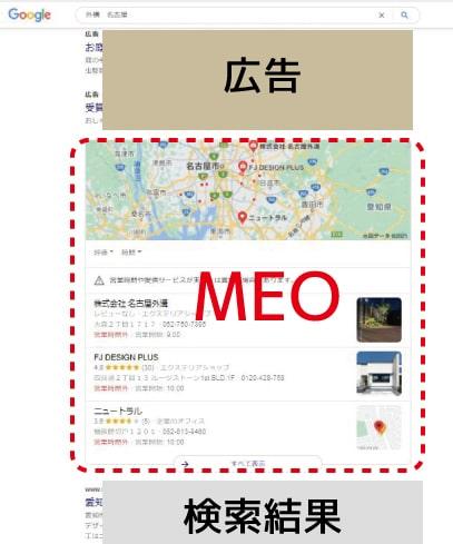 検索結果に表示される地図検索(MEO)キャプチャ画像