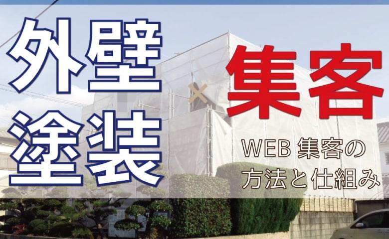 外壁塗装×集客。WEB集客の方法と仕組み