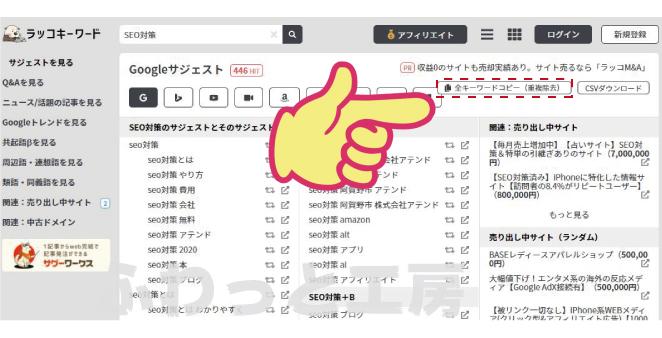 ラッコキーワードの検索結果ページのキャプチャ画像