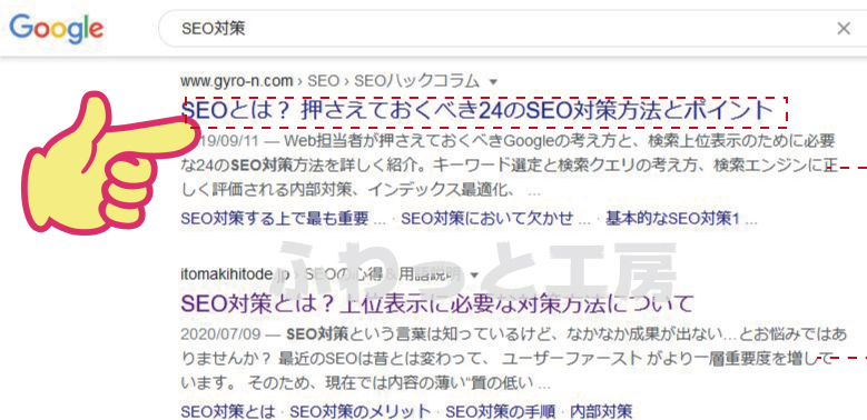 Google検索結果のTitleタグの部分を示す画像