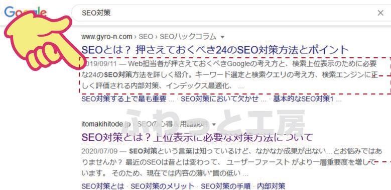 Google検索結果のメタディスクリプションの部分を示す画像