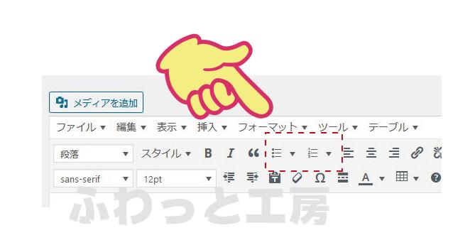 wordpressブログ更新画面の「リスト」ボタンを示す画像