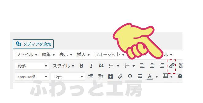 wordpressブログ更新画面の「リンク」ボタンを示す画像