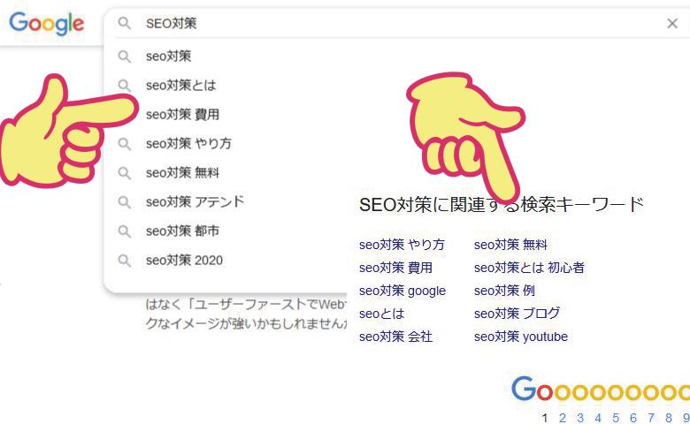 Google検索画面のサジェストワードを示す画像
