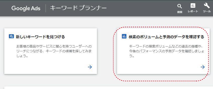 グーグルキーワードプランナーの検索画面キャプチャ画像