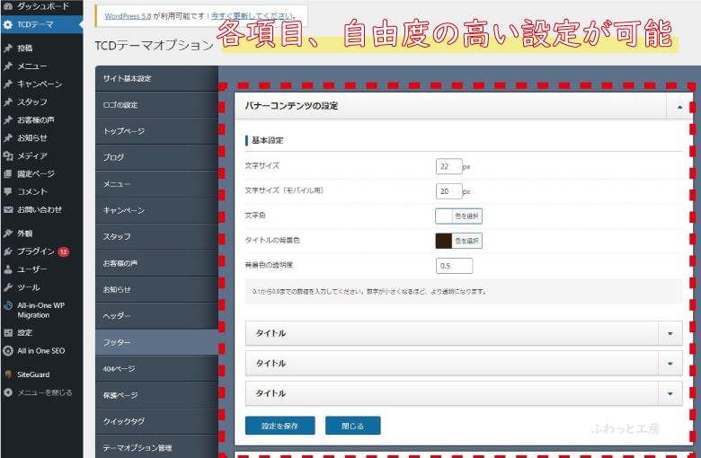 TCD製Wordpressテーマの管理画面キャプチャ画像3