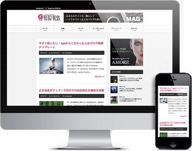 ワードプレステーマ「ブログプレス」のサンプル画像