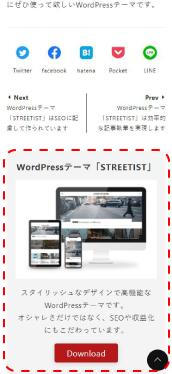 ブログ記事下のCTAボタンを示す画像