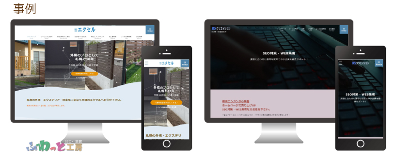 制作したホームページ2社のサンプル画像(各PC・スマホ画面キャプチャ画像)